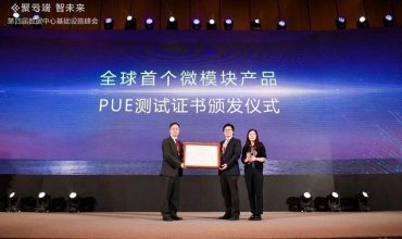 Huawei obtains world's first PUE certification for modular data center